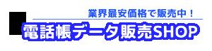 電話帳データ販売SHOP|業界最安値で購入|個人・ハローページ